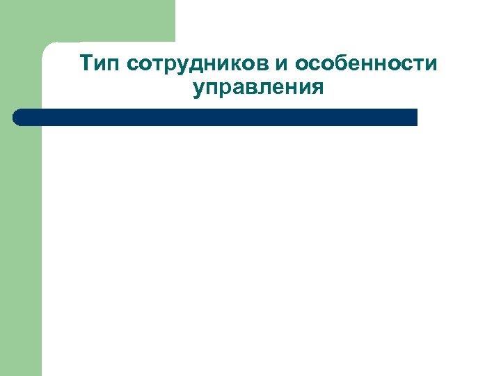 Тип сотрудников и особенности управления
