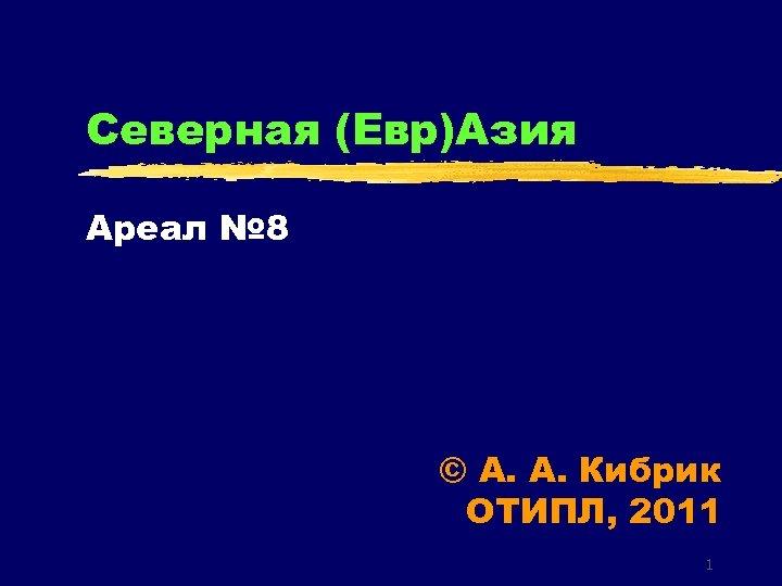 Северная (Евр)Азия Ареал № 8 © А. А. Кибрик ОТИПЛ, 2011 1