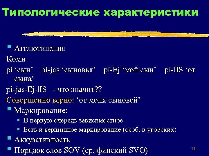 Типологические характеристики § Агглютинация Коми pi 'сын' pi-jas 'сыновья' pi-Ej 'мой сын' pi-l. IS