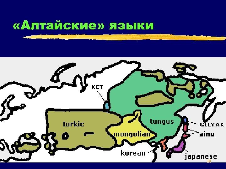 «Алтайские» языки 14