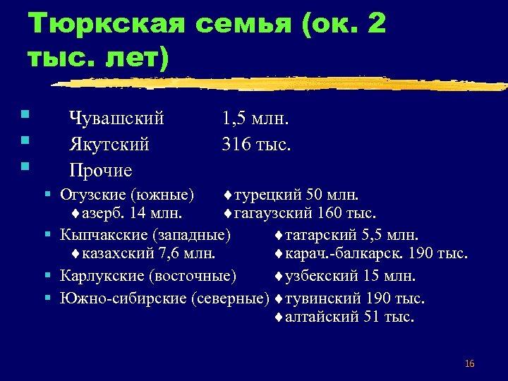 Тюркская семья (ок. 2 тыс. лет) § § § Чувашский Якутский Прочие 1, 5