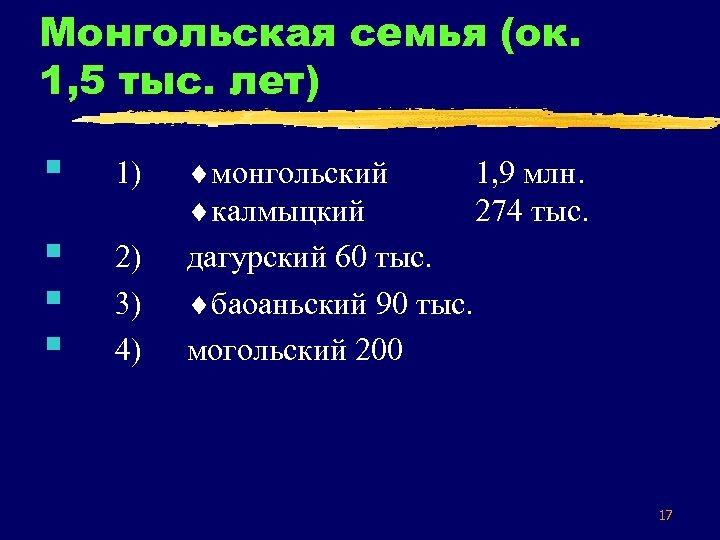 Монгольская семья (ок. 1, 5 тыс. лет) § 1) § § § 2) 3)