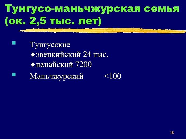 Тунгусо-маньчжурская семья (ок. 2, 5 тыс. лет) § § Тунгусские эвенкийский 24 тыс. нанайский