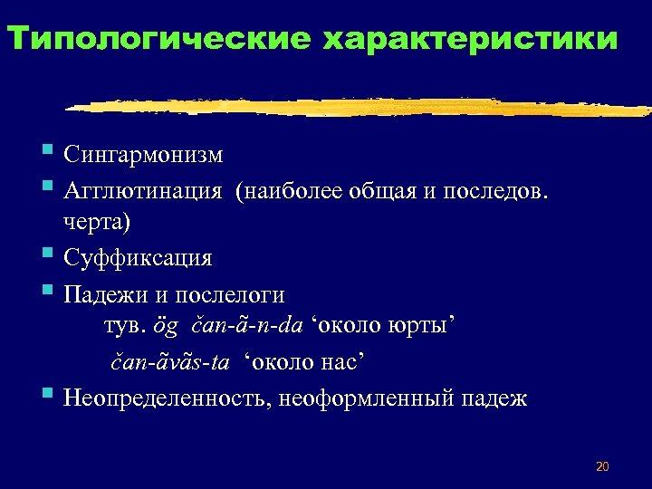 Типологические характеристики § Сингармонизм § Агглютинация (наиболее общая и последов. черта) § Суффиксация §