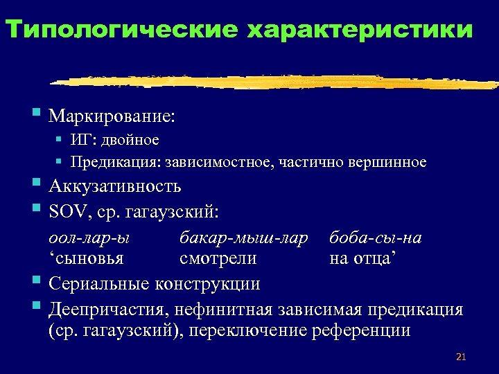 Типологические характеристики § Маркирование: § ИГ: двойное § Предикация: зависимостное, частично вершинное § Аккузативность