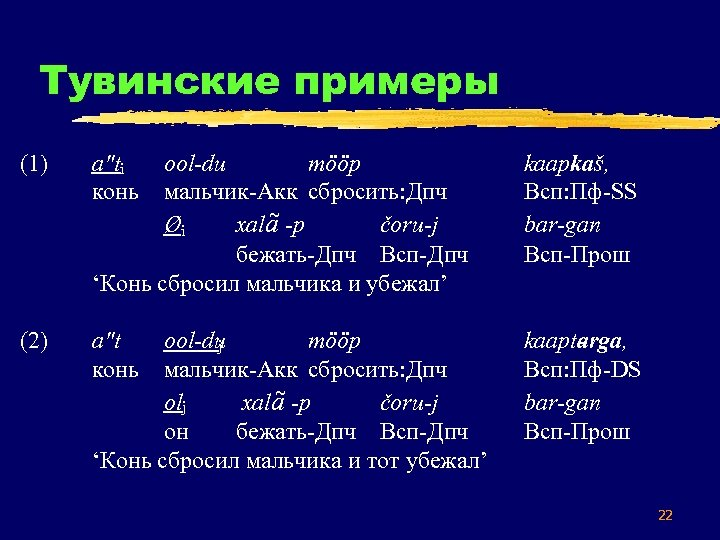 Тувинские примеры (1) a
