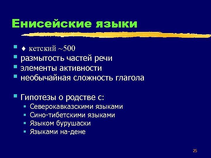 Енисейские языки § кетский ~500 § размытость частей речи § элементы активности § необычайная