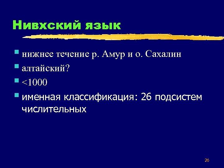 Нивхский язык § нижнее течение р. Амур и о. Сахалин § алтайский? § <1000