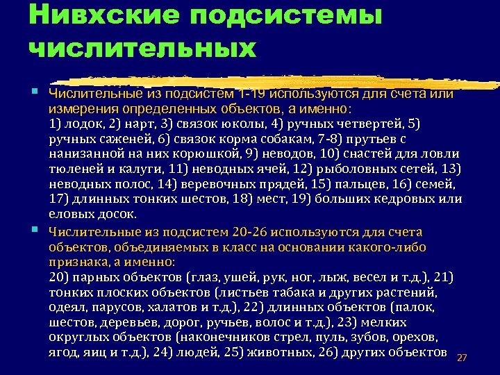 Нивхские подсистемы числительных § § Числительные из подсистем 1 -19 используются для счета или