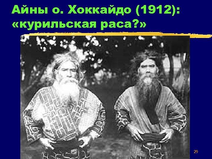 Айны о. Хоккайдо (1912): «курильская раса? » 29