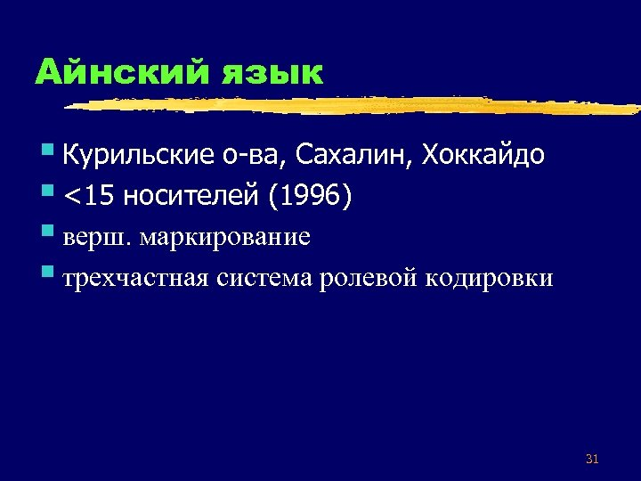 Айнский язык § Курильские о-ва, Сахалин, Хоккайдо § <15 носителей (1996) § верш. маркирование