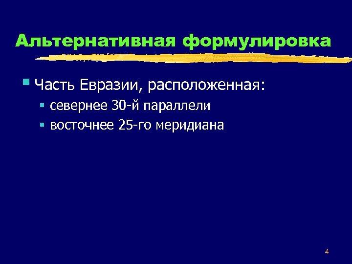 Альтернативная формулировка § Часть Евразии, расположенная: § севернее 30 -й параллели § восточнее 25
