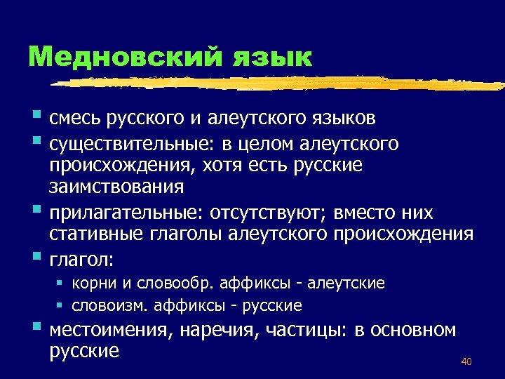 Медновский язык § смесь русского и алеутского языков § существительные: в целом алеутского §