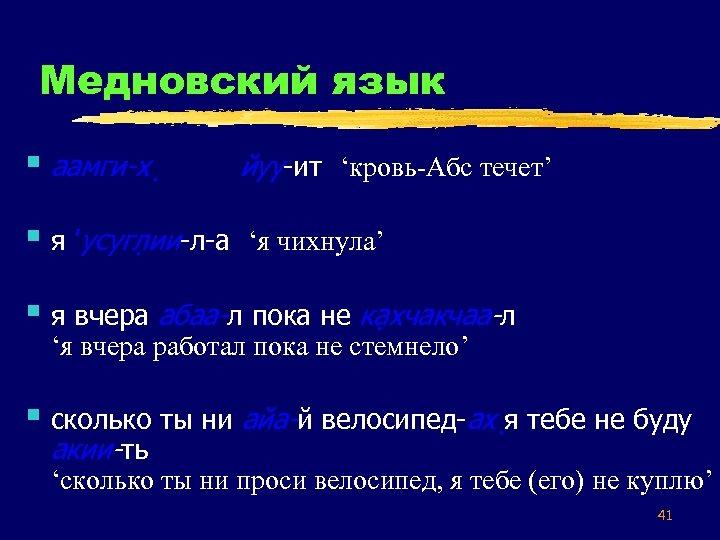 Медновский язык § аамги-х йуу-ит 'кровь-Абс течет' § я 'усуг лии-л-а 'я чихнула' §