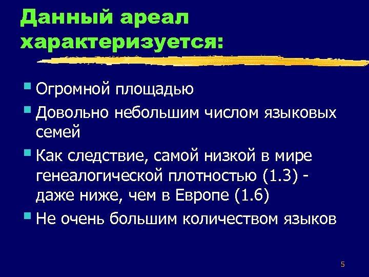 Данный ареал характеризуется: § Огромной площадью § Довольно небольшим числом языковых семей § Как
