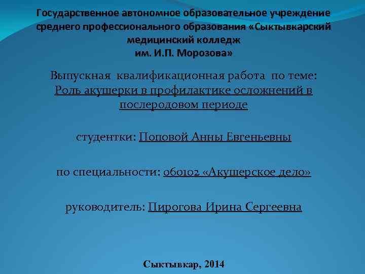 Государственное автономное образовательное учреждение среднего профессионального образования «Сыктывкарский медицинский колледж им. И. П. Морозова»