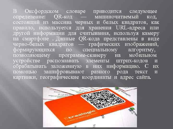 В Оксфордском словаре приводится следующее определение: QR-код — машиночитаемый код, состоящий из массива черных