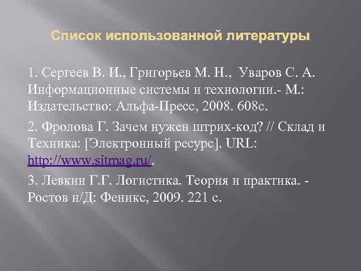 Список использованной литературы 1. Сергеев В. И. , Григорьев М. Н. , Уваров С.