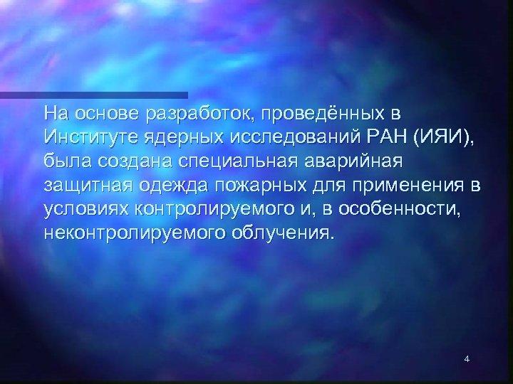 На основе разработок, проведённых в Институте ядерных исследований РАН (ИЯИ), была создана специальная аварийная
