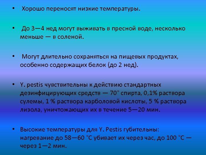 • Хорошо переносят низкие температуры. • До 3— 4 нед могут выживать в