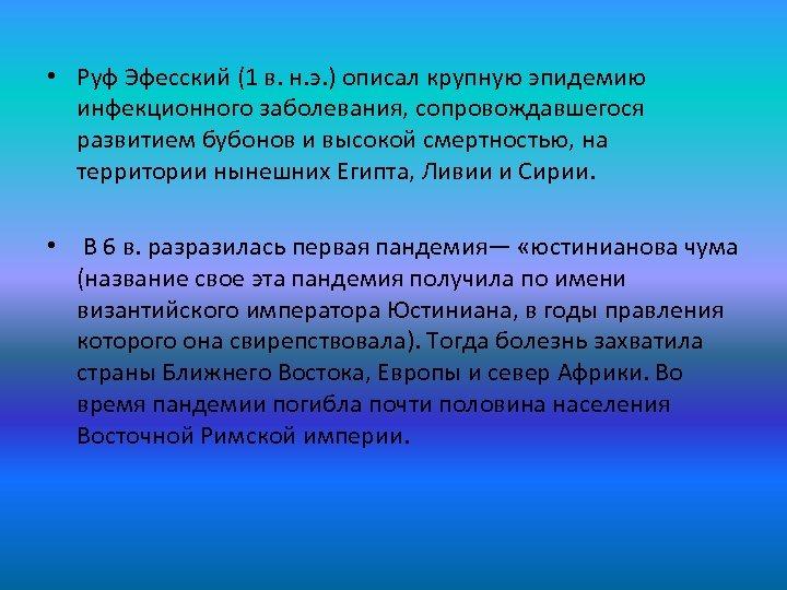 • Руф Эфесский (1 в. н. э. ) описал крупную эпидемию инфекционного заболевания,