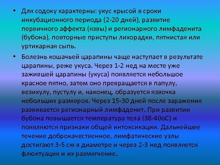 • Для содоку характерны: укус крысой в сроки инкубационного периода (2 -20 дней),