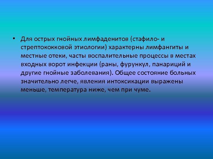 • Для острых гнойных лимфаденитов (стафило- и стрептококковой этиологии) характерны лимфангиты и местные