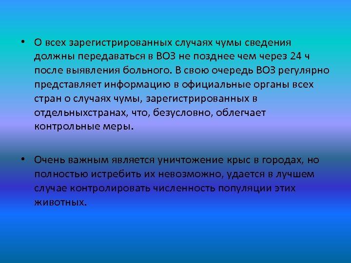 • О всех зарегистрированных случаях чумы сведения должны передаваться в ВОЗ не позднее