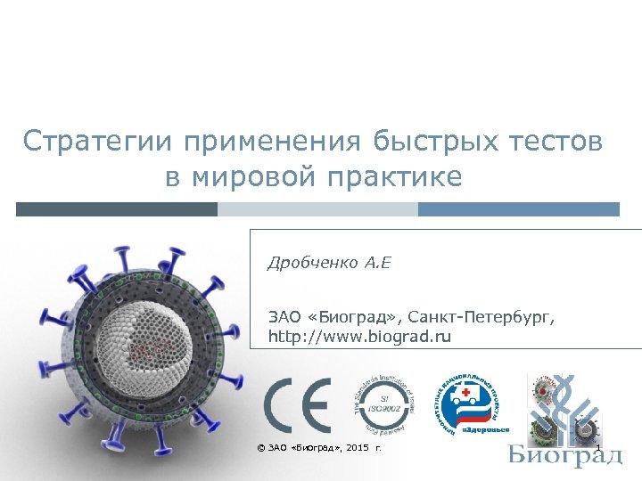 Стратегии применения быстрых тестов в мировой практике Дробченко А. Е ЗАО «Биоград» , Санкт-Петербург,