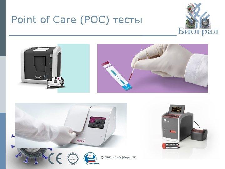 Point of Care (POC) тесты © ЗАО «Биоград» , 2015 г.