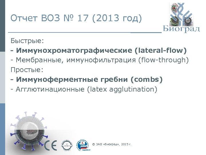 Отчет ВОЗ № 17 (2013 год) Быстрые: - Иммунохроматографические (lateral-flow) - Мембранные, иммунофильтрация (flow-through)