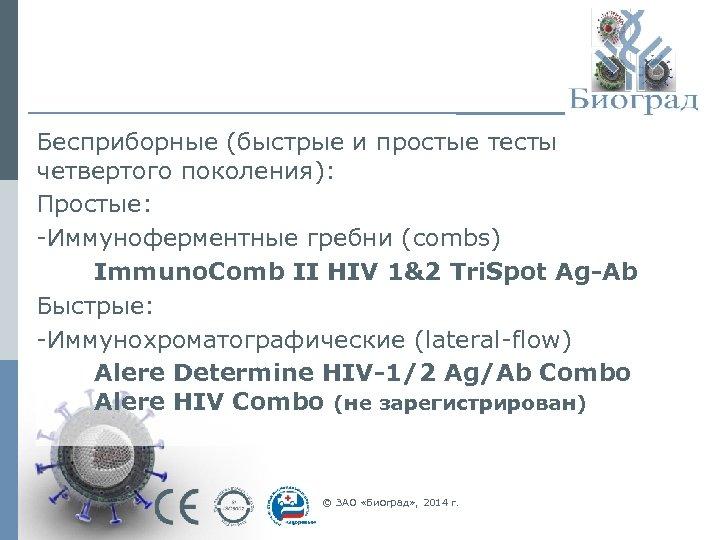 Бесприборные (быстрые и простые тесты четвертого поколения): Простые: -Иммуноферментные гребни (combs) Immuno. Comb II