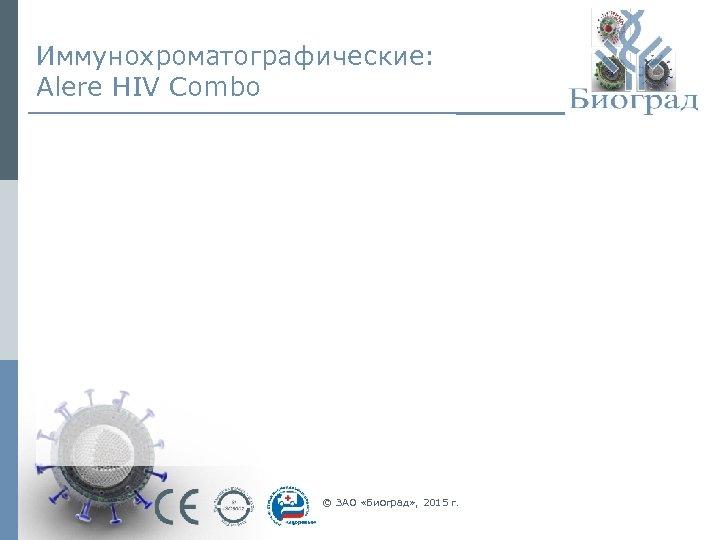 Иммунохроматографические: Alere HIV Combo © ЗАО «Биоград» , 2015 г.