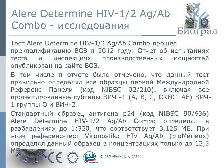 Alere Determine HIV-1/2 Ag/Ab Combo - исследования Тест Alere Determine HIV-1/2 Ag/Ab Combo прошел