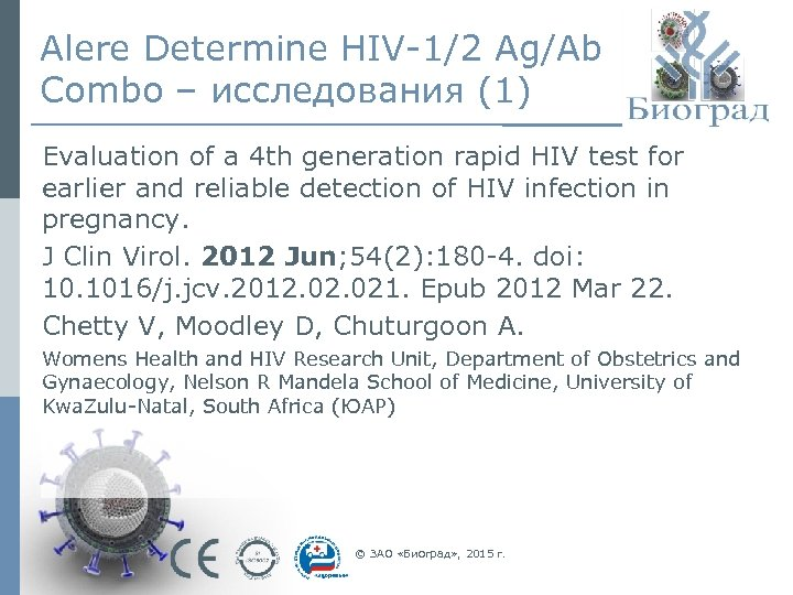 Alere Determine HIV-1/2 Ag/Ab Combo – исследования (1) Evaluation of a 4 th generation