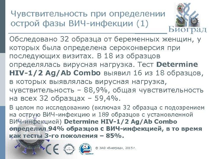 Чувствительность при определении острой фазы ВИЧ-инфекции (1) Обследовано 32 образца от беременных женщин, у