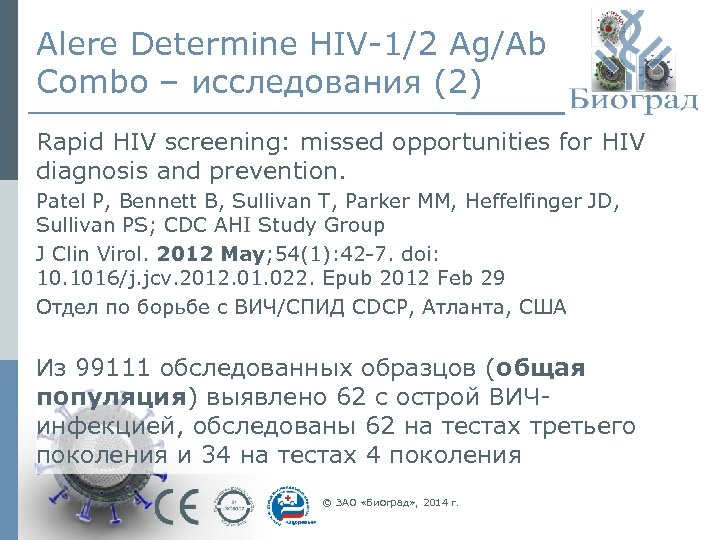 Alere Determine HIV-1/2 Ag/Ab Combo – исследования (2) Rapid HIV screening: missed opportunities for