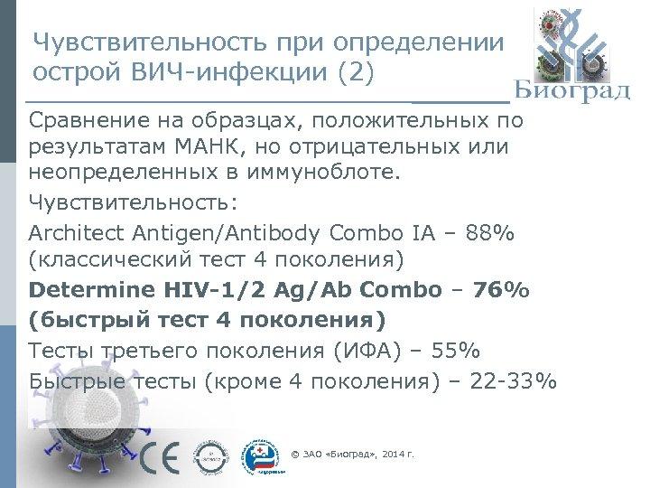Чувствительность при определении острой ВИЧ-инфекции (2) Сравнение на образцах, положительных по результатам МАНК, но