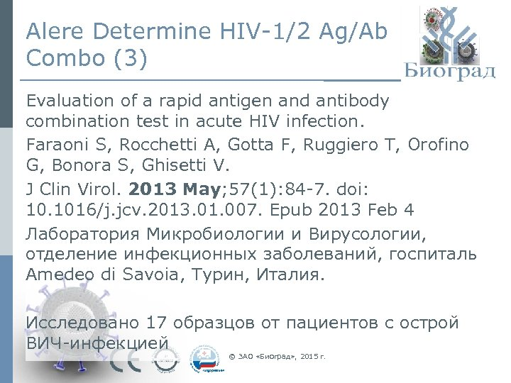 Alere Determine HIV-1/2 Ag/Ab Combo (3) Evaluation of a rapid antigen and antibody combination