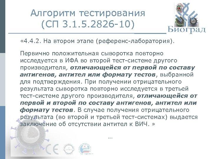 Алгоритм тестирования (СП 3. 1. 5. 2826 -10) « 4. 4. 2. На втором