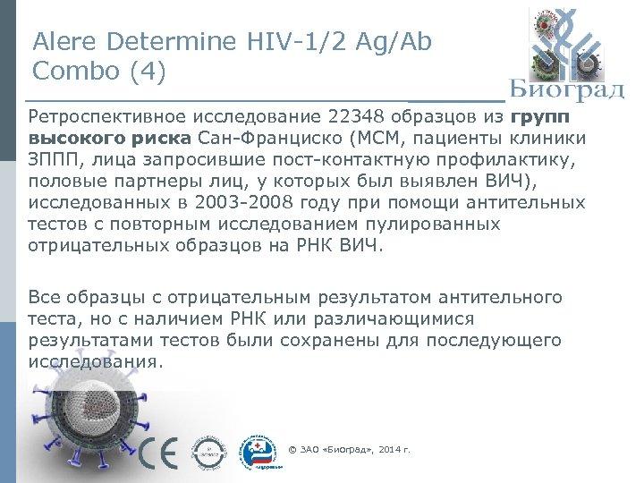 Alere Determine HIV-1/2 Ag/Ab Combo (4) Ретроспективное исследование 22348 образцов из групп высокого риска