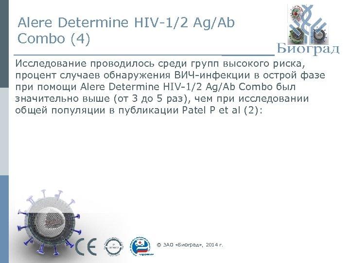 Alere Determine HIV-1/2 Ag/Ab Combo (4) Исследование проводилось среди групп высокого риска, процент случаев