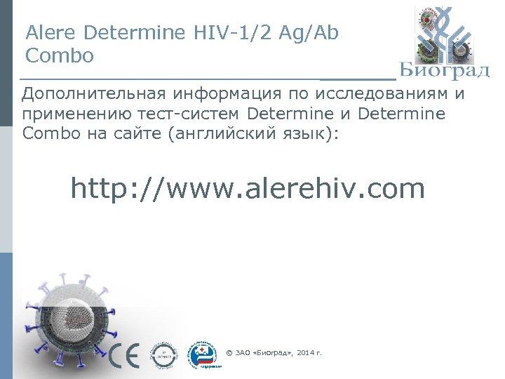 Alere Determine HIV-1/2 Ag/Ab Combo Дополнительная информация по исследованиям и применению тест-систем Determine и