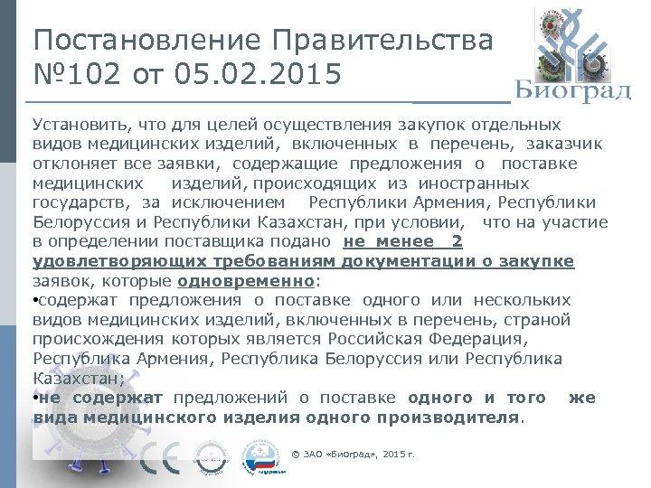 Постановление Правительства № 102 от 05. 02. 2015 Установить, что для целей осуществления закупок
