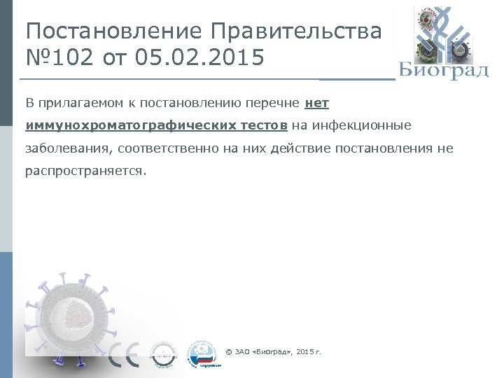 Постановление Правительства № 102 от 05. 02. 2015 В прилагаемом к постановлению перечне нет