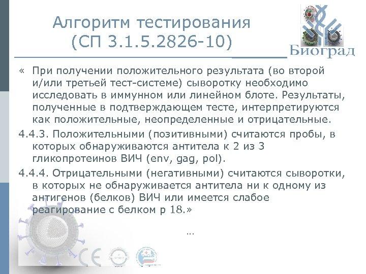 Алгоритм тестирования (СП 3. 1. 5. 2826 -10) « При получении положительного результата (во
