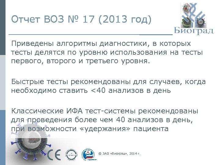 Отчет ВОЗ № 17 (2013 год) Приведены алгоритмы диагностики, в которых тесты делятся по