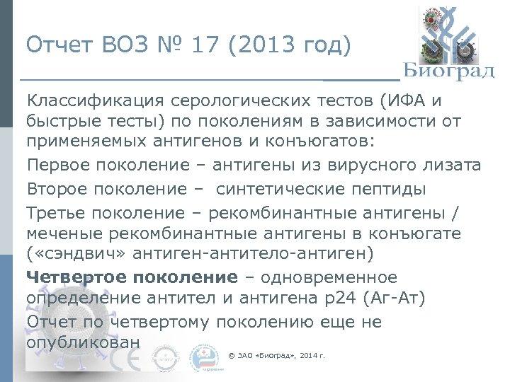 Отчет ВОЗ № 17 (2013 год) Классификация серологических тестов (ИФА и быстрые тесты) по
