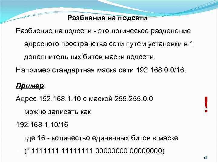 Разбиение на подсети - это логическое разделение адресного пространства сети путем установки в 1
