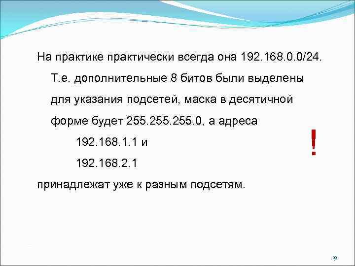На практике практически всегда она 192. 168. 0. 0/24. Т. е. дополнительные 8 битов